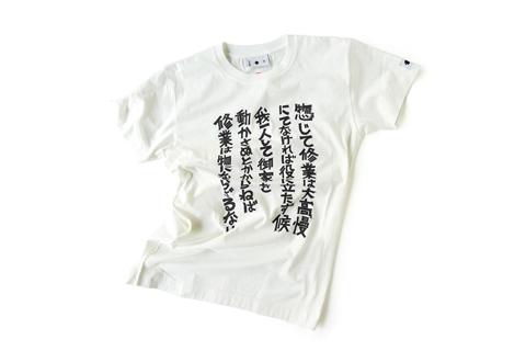 ≪義志≫Tシャツ型第25