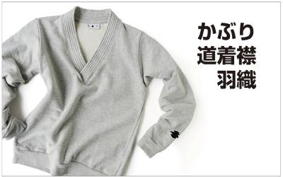 かぶり道着襟羽織・杢灰